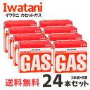 イワタニ カセットガス 24本 カセットボンベ 【まとめ買い...