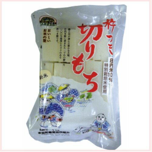 余目町農協 特別栽培米100%使用 杵つき切り餅 1kg