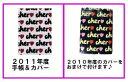 ヘッドポーター ポーター 吉田かばん 裏原 その他雑貨 通販 CHER 手帳 2011&2010のカバーもおまけで 新品