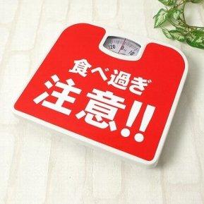 雑貨通販 あなたのファッションを演出する小物たくさんあります面白雑貨(H) 食べ過ぎ注意!...