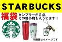 スターバックス コーヒー 雑貨 通販 好評のため スターバックス 福袋 追加!? ドリン...