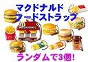 アメカジ マクドナルド雑貨通販マクドナルド フードストラップ ランダムで3個 新品