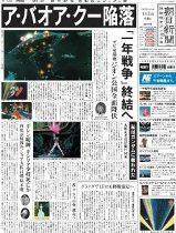 ガンダム 雑貨 通販ガンダム 朝日新聞 アバオアクー陥落VER 未使用品