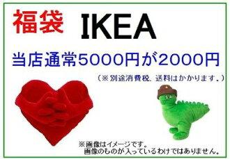摸彩袋IKEA本店常規的5000日圆分是2000日圆