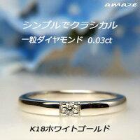 【最安値に挑戦】一粒ダイヤモンド0.03ct!!K10WG/YGリングゴールドレディース指輪おしゃれプレゼント記念日