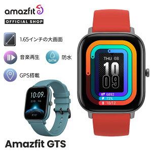 【クーポンで10%OFF】 日本正規代理店 Amazfit GTS スマートウォッチ アウトレット 日本語説明書 グローバル版 スマートブレスレット 5ATM 防水 音楽再生 レディース メンズ 腕時計 5 IP68 GPS スイミング 水泳 ランニング 男女兼用