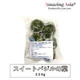 スイートバジルの葉 (キューブタイプ) 220g ハーブ 生野菜 タイ タイ料理 本格 アジア アジアン バンコク エスニック イタリアン 冷凍