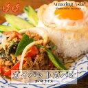 タイ国政府認定レストランの味 ガパオライス (ガイパットガパ