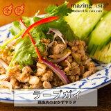 タイ国政府認定レストランの味! 鶏挽肉のおかずサラダ (ラープガイ) 鶏肉 鶏挽肉 サラダ おかず ご飯のお供に タイ タイ料理 本格 アジア アジアン 屋台 簡単 エスニック 冷凍 惣菜 作りたてをお届け