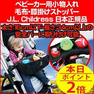 J.L.Childress ベビーカー用ドリンクホルダー&オーガナイザー