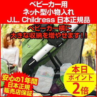 J.L. Childress ジェイエルチルドレス ベビーカー用オーガナイザー