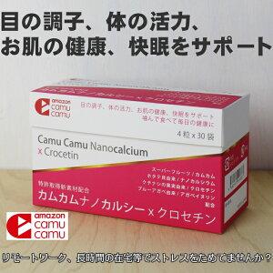 カムカムナノカルシー アイサプリ アマゾンカムカム 30袋(120粒) チュアブル