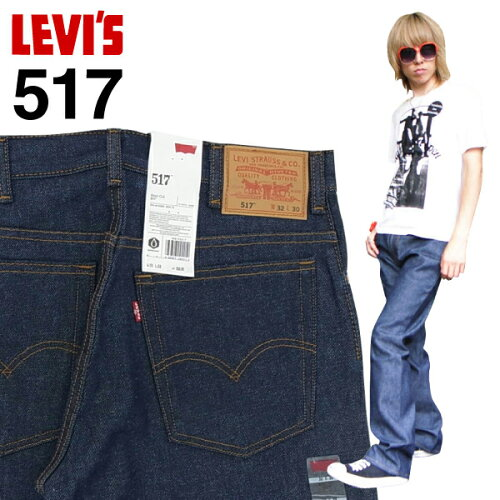 リーバイス 517 ブーツカットフィット リジッド(未洗い) [00517-0217] (Levi's 517 Boot Cut Fit R...