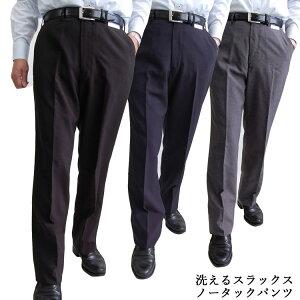 スラックス メンズ スラックスを自宅で洗濯 パンツ メンズ ウオッシャブル 春夏用 ノータック スラックス ( 黒 紺 グレー)735076・79・82・85・88・91・94・97・100・105・110・120cm