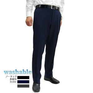 スラックス パンツ メンズ 紳士 ウォッシャブル 春夏用 パンツ 洗濯 洗える ノータック パンツ ビジネスパンツ73・76・79・82・85・88・91cm 764003( 黒 紺 グレー) スリム