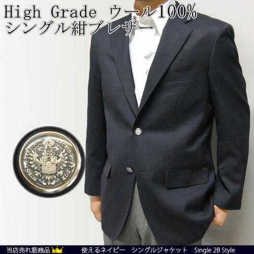 ブレザー ジャケット メンズ 紺ブレザー 紺ブレ 秋冬 スーツ High Grade ウール100% 2200-1 2B ...