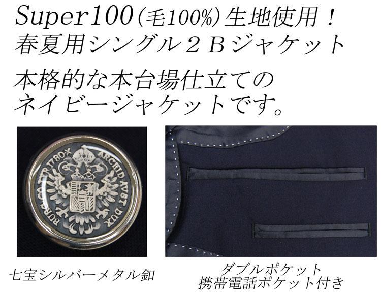 ブレザー ジャケット メンズ 紳士 紺ブレザー 春夏 スーツ・セットアップ Super100's 2B シングルA・AB・BE・Eクールビズにも3000-1