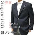 楽天ブレザー ジャケット メンズ 紳士 紺ブレザー 3000 春夏 スーツ・セットアップ Super100's 2B シングルA・AB・BE・Eクールビズにも3300-1