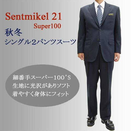 メンズ 2パンツ スーツ メンズ 紳士 秋冬 ビジネススーツ シングルスーツ 2パンツ 黒 紺 Sentmikel...