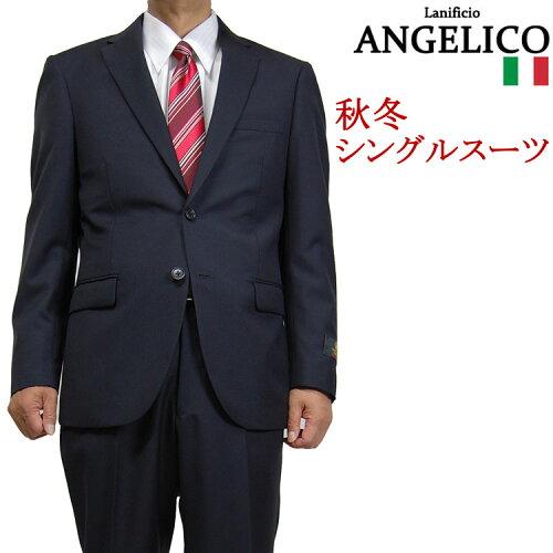 アンジェリコANGELICO生地25164020-20 秋冬シングル 2ボタン スーツビジネススーツ...