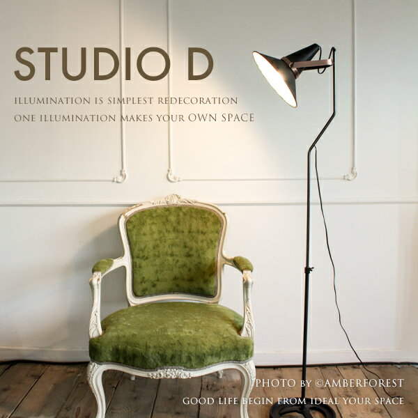 STUDIO D スタジオD - DI CLASSE ディクラッセ フロアライト フロアスタンド フロアランプ 間接照明 ビンテージ アンティーク デザイン照明 リビング ダイニング
