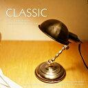 【テーブルランプ CLASSIC】LT-2103 INTERFORM インターフォルム レトロモダン アンティーク クラシック ビンテージ ガーリー