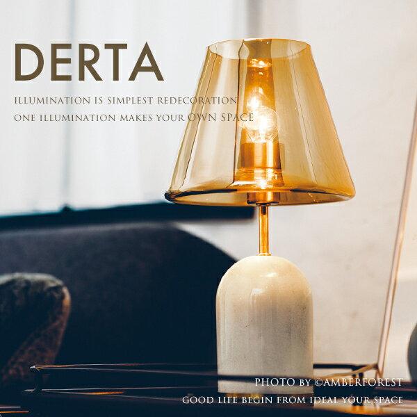 テーブルライト ■DERTA デルテ■ アンティークとモダンが調和した美しいデザイン照明 大理石のベースが重厚感があります 【INTERFORM インターフォルム】