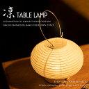 テーブルランプ ■凛■ 電池式で持ち運び自由な間接照明 美し