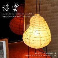 【涼雲】 和紙 和風照明 日本製 職人 テーブルランプ モダン イサムノグチ系 和モダン ミッドセンチュリー