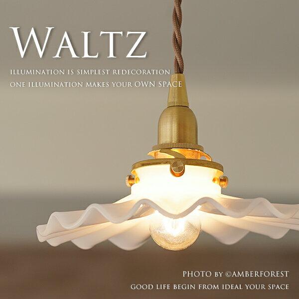 【WALTZ】 ミルクガラス ペンダントライト 照明器具 HS204 HOMESTEAD ホームステッド フレンチカジュアル シャビーシック アンティーク インテリア