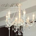 送料無料 【AMR】 ホワイト アイボリー シャンデリア アールデコ カジュアル アンティーク調 北欧モダンの写真