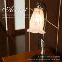 【送料無料】 テーブルライト ■ACONIT TABLE LIGHT■ アンティークのようなガラス製セード レトロなインテリアの間接照明 【amor collection】