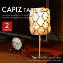 ■CAPIZ table light■ ビンテージライクなデザインが格好良い 天然の貝を使用したテーブルランプ 【DOUCE DOUCE ドゥースドゥース】