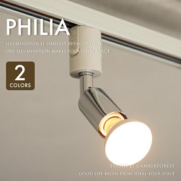 天井照明, スポットライト・ライティングシステム  PHILIA DOUCE DOUCE