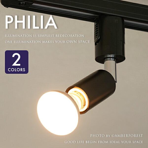 照明器具部品, ダクトレール・ライティングレール PHILIA