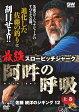 岳洋社 DVDシリーズ佐藤統洋のジギング12最強スローピッチジャーク 阿吽の呼吸 上巻90分【あす楽】
