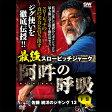 岳洋社 DVDシリーズ佐藤統洋のジギング13最強スローピッチジャーク 阿吽の呼吸 下巻110分【あす楽】