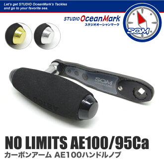 "Studios or musicians mark? s STUDIO Ocean Mark""AE100/95 Ca (L) handles carbon arm handle Shimano Daiwa handle shaft size L HT"