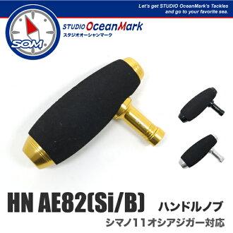 """Studios or musicians mark? s STUDIO Ocean Mark""""HN AE82 (Si/B) handlnov (' 15) T vanov Shimano 11 oceajigger all sizes respond"""