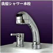 シングル シャワー 建て替え リフォーム