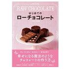 RAWCHOCOLATEはじめてのローチョコレート【書籍】