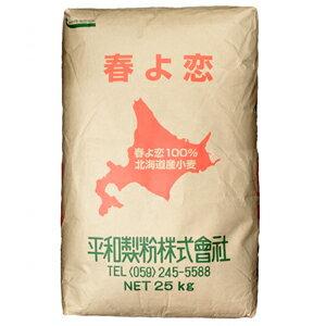 平和製粉 春よ恋100% 北海道産小麦 25kg