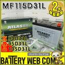 あす楽 送料無料 アトラス ATLAS 自動車 バッテリー 115D31L 車 95D31L 105D31L 互換 【sswf1】