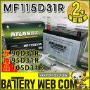 あす楽 送料無料 アトラス ATLAS 自動車 バッテリー 115D31R 車 95D31R 105D31R 115D31R 互換 【sswf1】