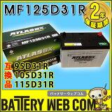 アトラス ATLAS 125D31R 自動車 バッテリー 車 互換 95D31R 105D31R 115D31R あす楽