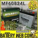 あす楽 送料無料 アトラス ATLAS 自動車 バッテリー 60B24L 車 46B24L 50B24L 55B24L 互換 【sswf1】