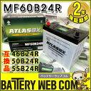 あす楽 送料無料 アトラス ATLAS 自動車 バッテリー 60B24R 車 46B24R 50B24R 55B24R 互換 【sswf1】