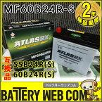 【 ポイント5倍 2020/4/9 20時〜2020/4/16 2時 】 アトラス ATLAS 60B24R-S 自動車 用 バッテリー B24R-S エスクード ミニ等の太端子専用 送料無料