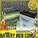 あす楽 送料無料 アトラス ATLAS 自動車 バッテリー 75D23R 車 55D23R 60D23R 65D23R 70D23R 互換 【sswf1】