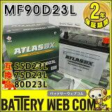 在庫アリ アトラス ATLAS 90D23L 自動車 用 バッテリー 車 互換 55D23L 65D23L 70D23L 75D23L